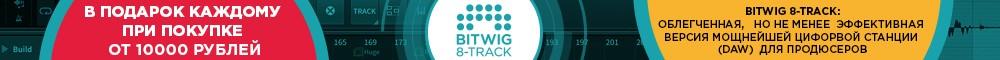 Получи Bitwig 8-TRACK бесплатно при покупке от 10000р!