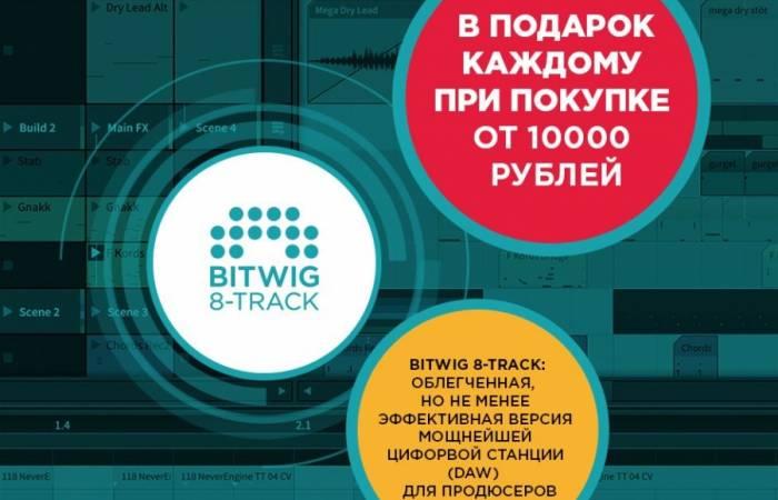 Подарок! Bitwig 8-TRACK каждому при покупке от 10000 рублей