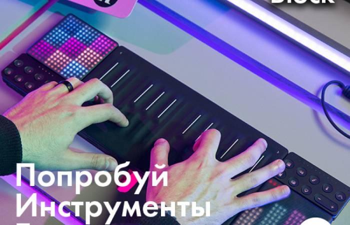 ROLI - Попробуй инструменты будущего