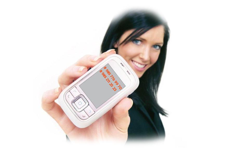 Оставить свой телефон для знакомства