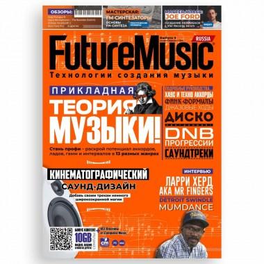 FutureMusic Russia - Девятый номер