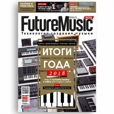 FutureMusic Russia - Четырнадцатый номер