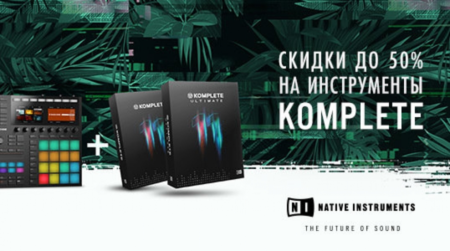 Акция Spring of Sound от Native Instruments